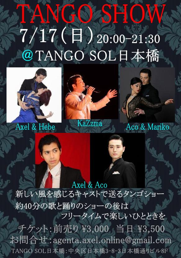 TangoShow_Tate_02